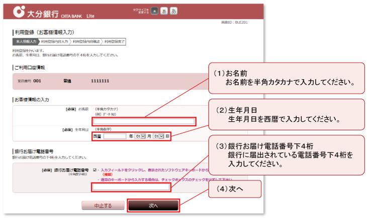 大分 銀行 支店 番号 大分銀行(銀行コード:0183) -...