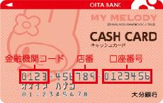 大分 銀行 支店 番号 大分銀行 支店一覧 - 金融機関コード・銀行コード検索